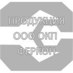 Продукция ООО ОКП ФЕРКОН